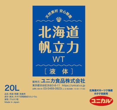 北海道帆立力 20L